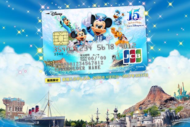 ディズニーシー15周年記念カード