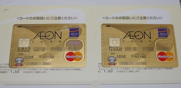 イオンゴールドカード更新