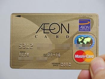 イオンゴールドカード家族カード