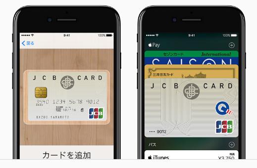 Apple Payカードスキャン
