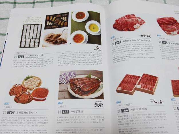 メンバーズセレクションカタログ