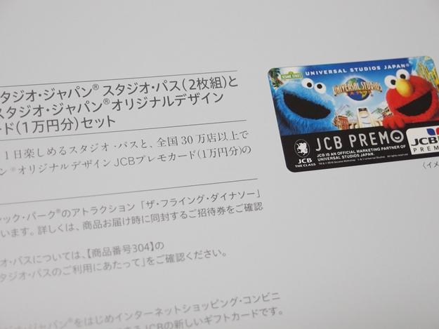 USJ JCBプレモカード