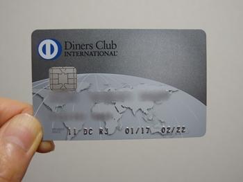 ダイナースクラブカード更新3