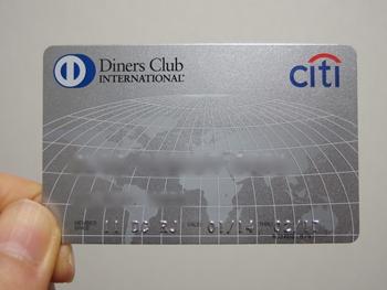 ダイナースクラブカード更新4
