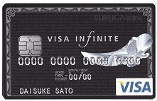 スルガ VISA インフィニット