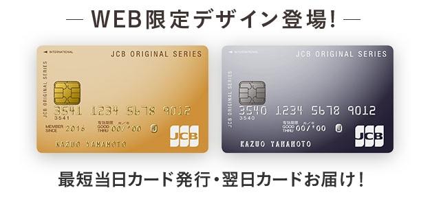 JCBカードWEB限定デザイン