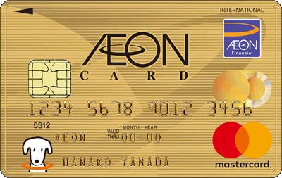 イオンゴールドカード サービス