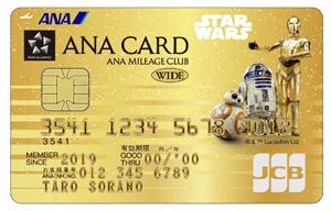ANA JCB ワイドゴールドカード(スター・ウォーズ)