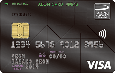 イオンカード(欅坂46)デザイン