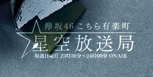欅坂46キャンペーン