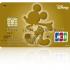 ディズニーJCBゴールドカードのお得な特典