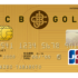 JCBゴールドは国内加盟店数No.1を誇るサービス満点のT&Eカード