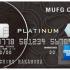 MUFGカード・プラチナ・アメリカン・エキスプレス・カードは年会費が安い